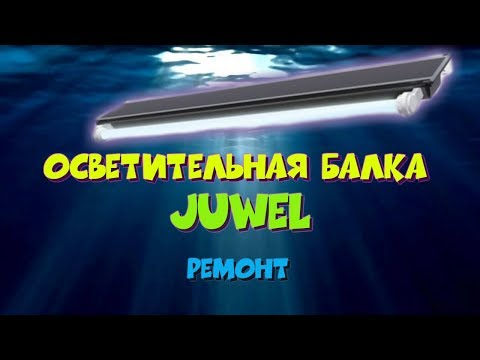 ремонт осветтительной балки Juwel