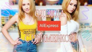Покупки одежды с Aliexpress с примеркой
