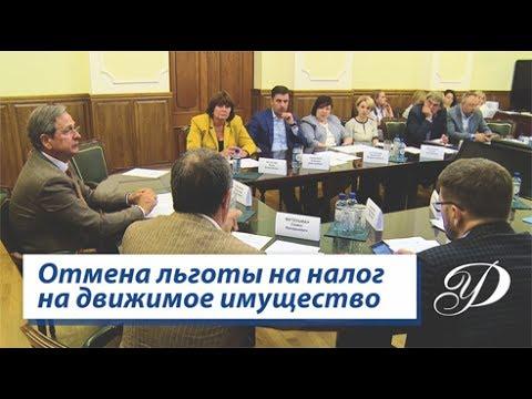 Отмену льготы на налог на движимое имущество обсудили в Челябинске