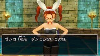 ドラゴンクエスト8 3DS クラビウス、チャゴス初対面イベント