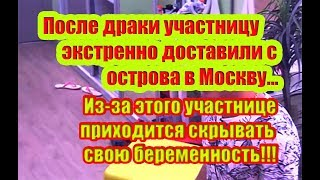 Дом 2 Новости 29 Октября 2018 (29.10.2018) Раньше Эфира