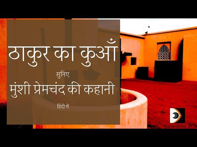 Video Pronunciation of प्रेमचंद in Hindi
