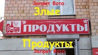 👉 Запрет Фото ⛔ ① Злые Продукты ① ⛔ Магазин Коломенское 1