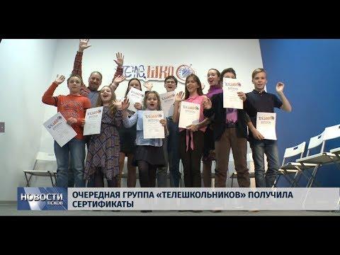 15.05.2019 / Очередная группа «Телешкольников» получила сертификаты
