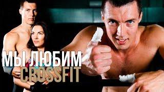 Спортивная Семья Канунниковых / ЗАНИМАЕМСЯ КРОССФИТОМ ВМЕСТЕ