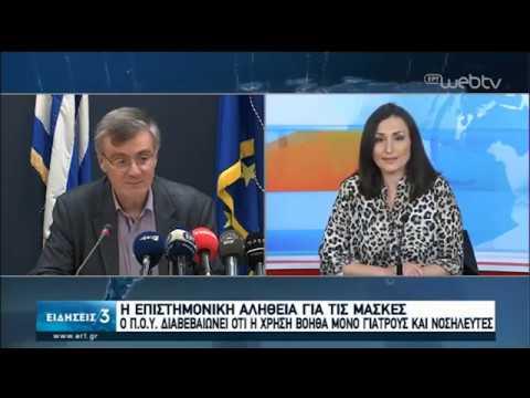 Κορονοϊός: οι εξελίξεις στην Ελλάδα   02/04/2020   ΕΡΤ