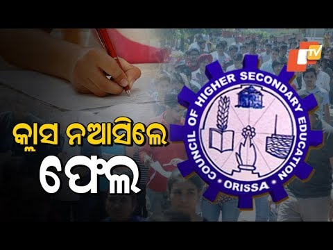 Odisha Takes Steps To Improve Results In Plus-II Colleges