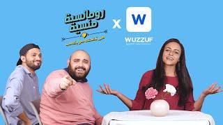 Wuzzuf رومانسية منسية ٢ - الحلقة ١٢ - ريم خميس برعاية