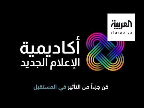 العرب اليوم - شاهد: افتتاح أكاديمية للإعلام الجديد في دبي  تُعد الأولى من نوعها