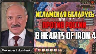 ИСЛАМСКАЯ БЕЛАРУСЬ ПРОТИВ РОССИИ И НАТО В HEARTS OF IRON 4