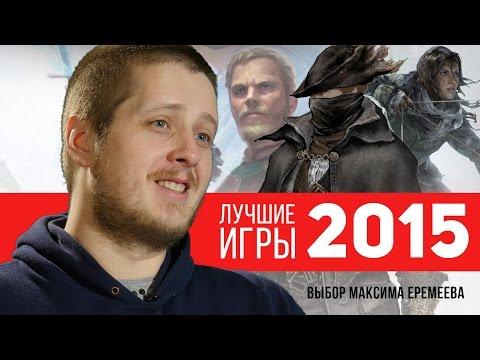 Лучшие игры 2015 года: топ Максима Еремеева