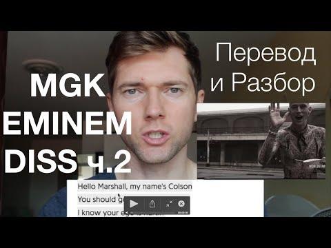 Machine Gun Kelly - Rap Devil (Разбор и Перевод на русский)(Часть 2)