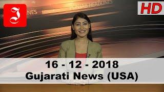 News Gujarati USA 16th Dec 2018