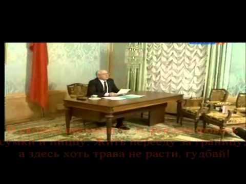Страна лжи или 20 Лет без СССР(1 серия - Как МЫ попали в страну лжи)