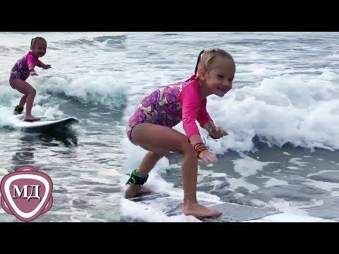 ДОЧЬ ТИМАТИ АЛИСА: На гребне океанской волны!
