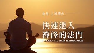 龍德 上師:快速進入禪修的法門A shortcut to learn the meditation