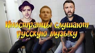 Иностранцы слушают русскую музыку / Ленинград / Tony Tonite / The Hatters