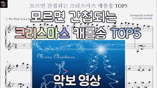 모르면 간첩되는 크리스마스 캐롤송 TOP5 악보영상| 재즈와 캐롤이 만나면?! (소름주의) | 피아노 커버