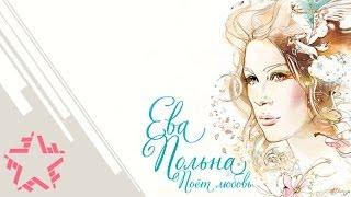 Премьера альбома! Ева Польна - Поет любовь