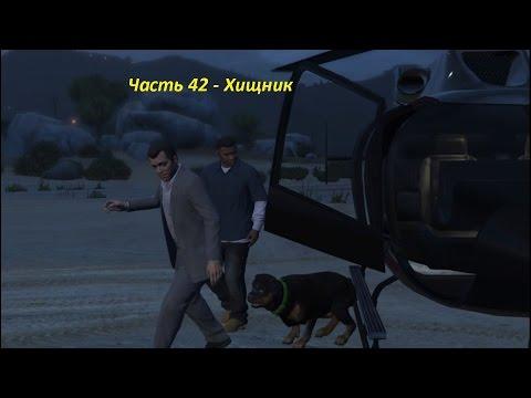 GTA 5 прохождение На PC - Часть 42 - Хищник