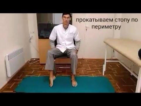 Реабилитация ЛФК голеностопного сустава часть 2.
