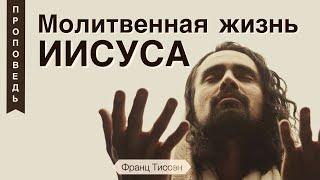 Молитвенная жизнь Иисуса - Франц Тиссен (Луки 11:1-4)