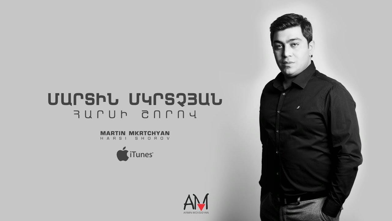 Martin Mkrtchyan – Harsi shorov
