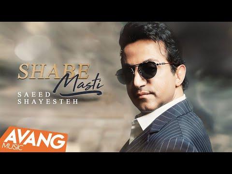 Saeed Shayesteh - Shabe Masti (Клипхои Эрони 2017)