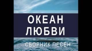 Океан Любви - Христианская музыкальная группа