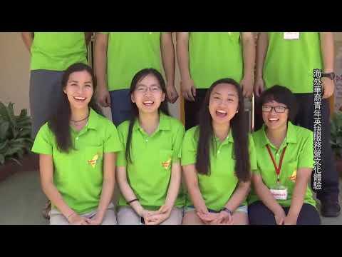 2017年海外青年英語服務營短片
