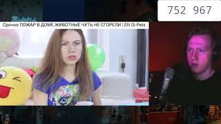 Реакция D.K. inc на: Elli Di - ЗАЧЕМ ЕМУ НОЖ ??? РЕАКЦИЯ НА ДИСС ХЕЙТЕРА CMH | Elli Di