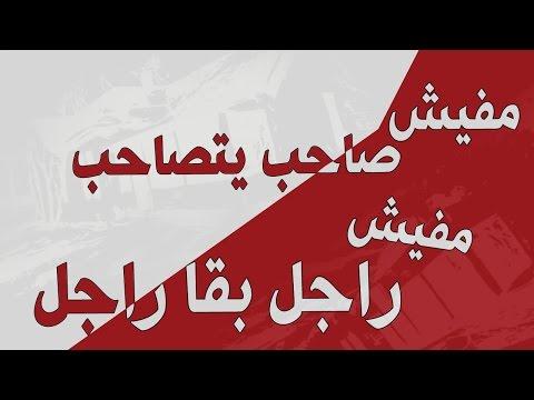 كلمات مهرجان مفيش صاحب يتصاحب   شبيك بيك   2015