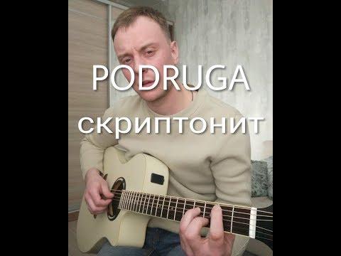 Gruppa Skryptonite - Podruga (cover на гитаре by Danila Rudoy)