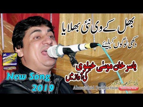 Bhul Ke Vi Nai Bhulaya -Latest Song 2019 -Yasir Khan Musa Khelvi -Punjabi Saraiki HD Song