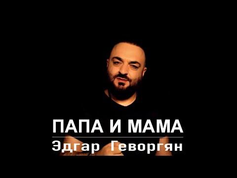 Эдгар Геворгян - ПАПА И МАМА