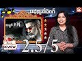 Mr KK Review And Rating | Vikram | Akshara Haasan || Namaste Telugu