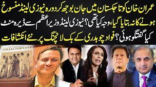 NZ Cricket Team Tour Cancellation | Info Min Fawad Ch makes new revelations about Imran Khan&Ph call