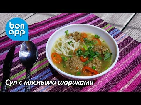 Суп с мясными шариками - Оригинальные рецепты