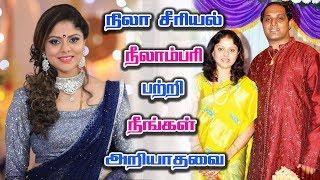 நிலா சீரியல் நீலாம்பரி யார் தெரியுமா? | Nila serial Neelambari Biography | Actress Sharmitha Gowda