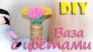 DIY Ваза с цветами своими руками/ МК к 8 марта