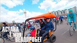Астана 1 мая, велопробег!