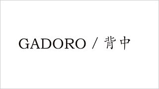 GADORO/背中【Official MV】