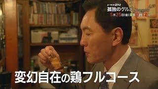 ドラマ24孤独のグルメSeason7#8