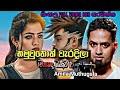 Amila muthugala new song (හමු වුනොත් වැරදිලා) Hamu unoth Waradila .Ridma Tv Video Upload 2020