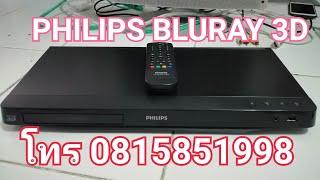 PHILIPS BLURAY DISC BDP3380K PHILIPS  BLURAY 3D PLAYER ขายเครื่องเล่นบลูเรย์ 3D ฟิลิปส์ บลูเรย์3มิติ