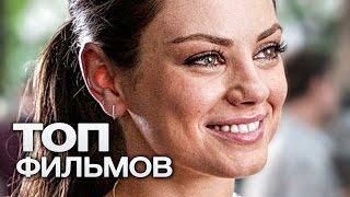 ТОП-15 ШИКАРНАЯ ПОДБОРКА МЕЛОДРАМ!