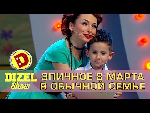 8 марта в типичной украинской семье | Дизель шоу новый выпуск 2017 Украина