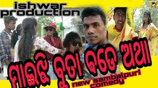 Maaejhi Buta Bade Athaa /new sambalpuri comedy/(ishwar comedy) Ishwar production (sundargarh)
