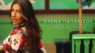 Έλενα Παπαρίζου - Μίλα Μου   Official Music Video
