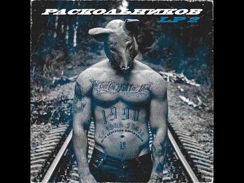 Раскольников - PL 2 (альбом 2020)